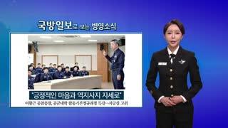 국방일보로 보는 병영소식('18.12.7일자)
