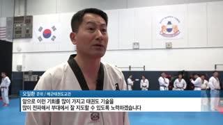 해군 진기사, 제50차 태권도 교관 양성 교육…미