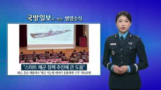 국방일보로 보는 병영소식('19.2.13)