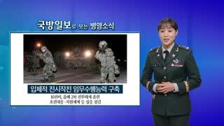국방일보로 보는 병영소식('19.2.20)