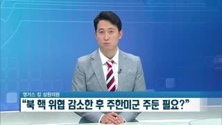 국방인사이트: 주한미군사령관 평화협정 관련 청