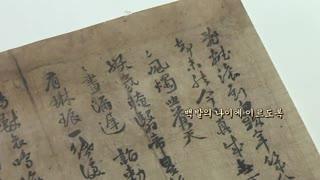 문화광장: 서대문 형무소 항일 유물전