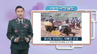 오늘의 국방일보('19.4.19)