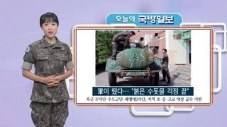 오늘의 국방일보('19.06.25)