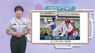 오늘의 국방일보('19.06.19)