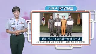 오늘의 국방일보('19.07.23)