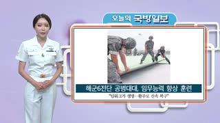 오늘의 국방일보('19.8.16.)