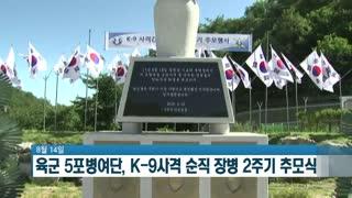 육군 5포병여단, K-9 자주포 사격 순직 장병 2주기 추모식