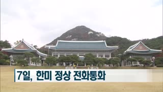 """한미 정상, 7일 전화통화…""""최근 한반도 상황 엄중""""인식 공유"""