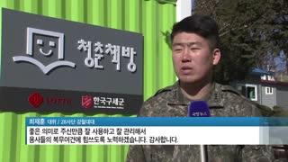육군 28사단 강철대대, 청춘책방'E-Library 카페'개관