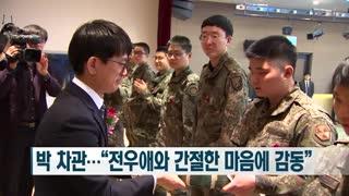 국방부, 2019 장병 소원성취 프로젝트 시상
