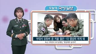 오늘의 국방일보('19.12.9.)