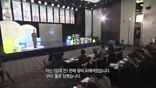 제8회 장병강연대회…도전! 나도 명강사