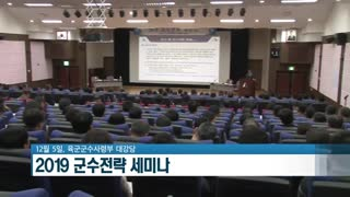 육군 군수사, 2019 군수저녁 세미나 개최