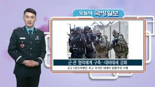 오늘의 국방일보('20.1.17.)