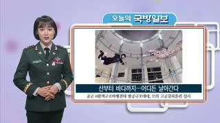 오늘의 국방일보('20.1.20.)