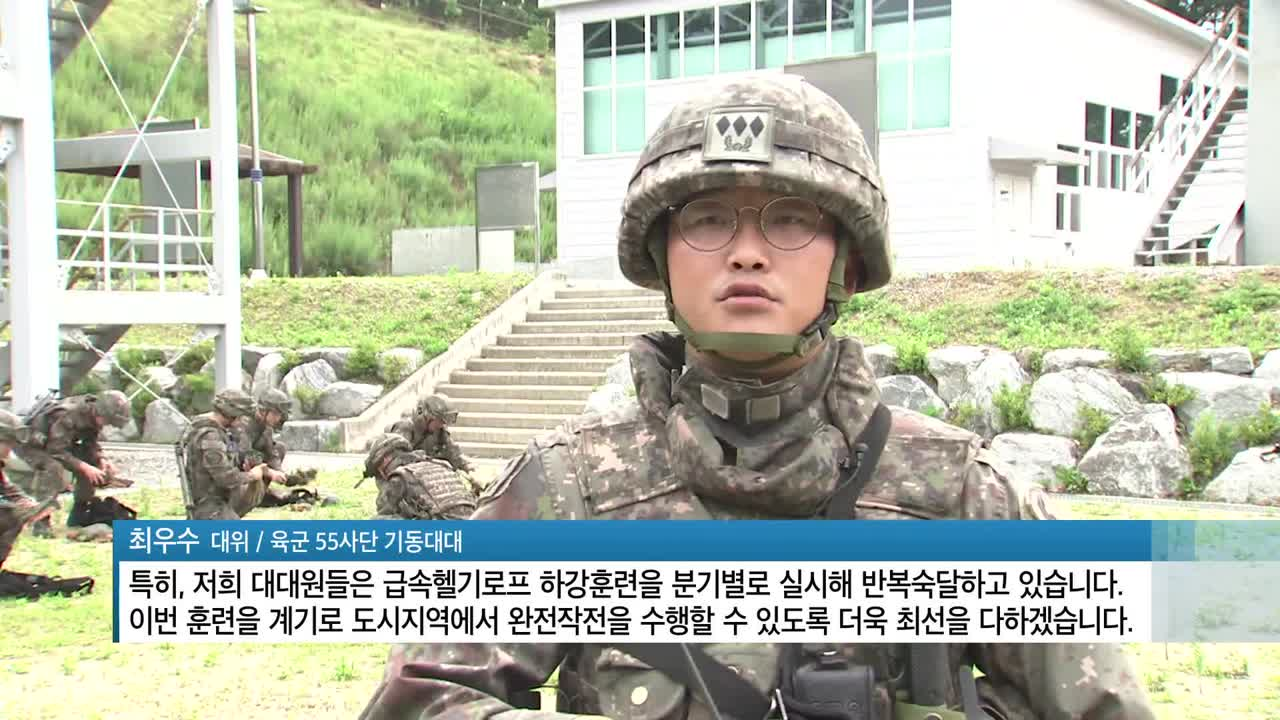 육군 55사단 기동대대, 도시지역작전 훈련…급속헬기로프 하강 훈련