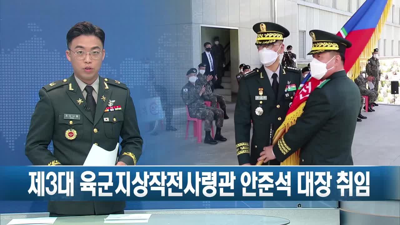 제3대 육군지상작전사령관 안준석 대장 취임