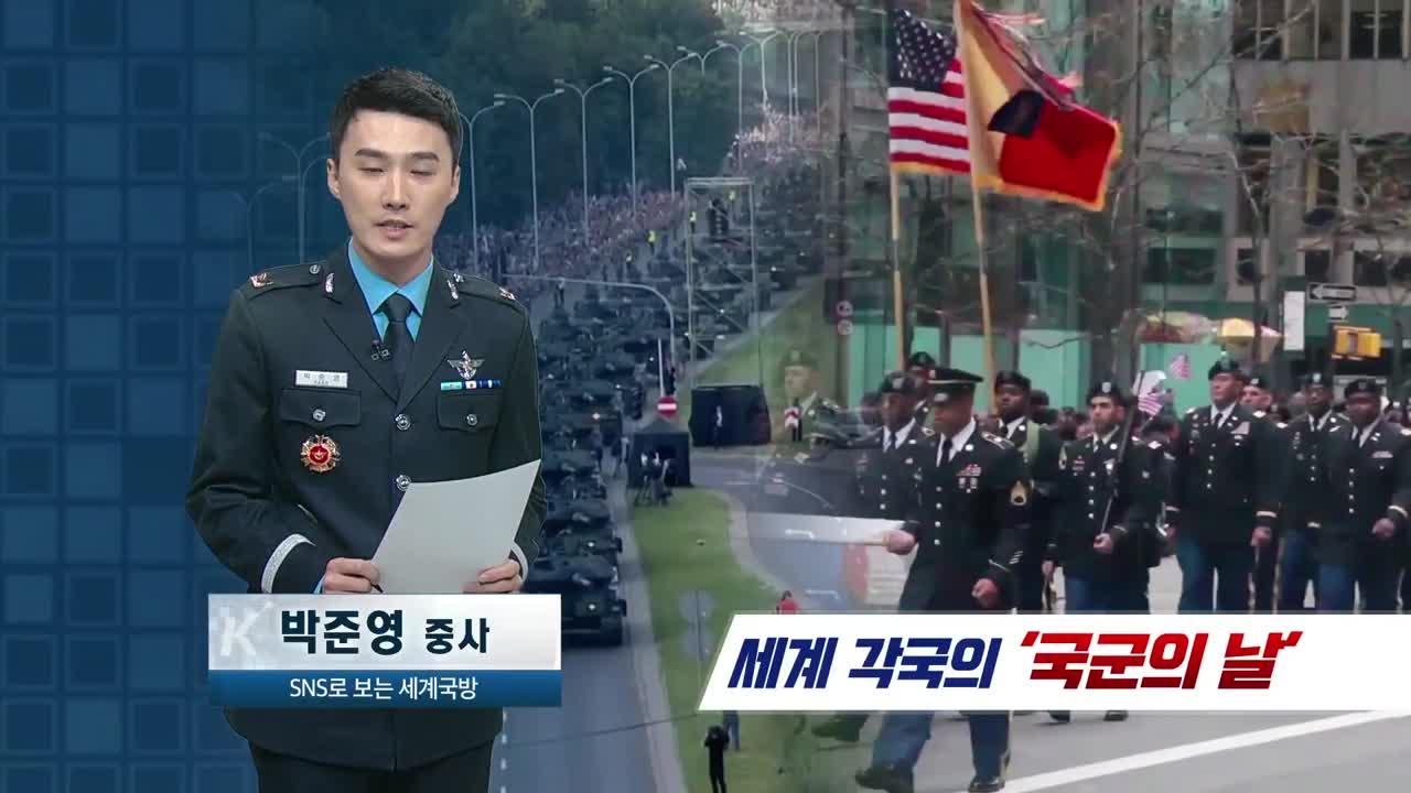 [SNS로 보는 세계 국방] 세계 각국의 국군의 날