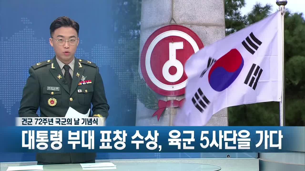 대통령 부대표창 수상부대 육군 5사단