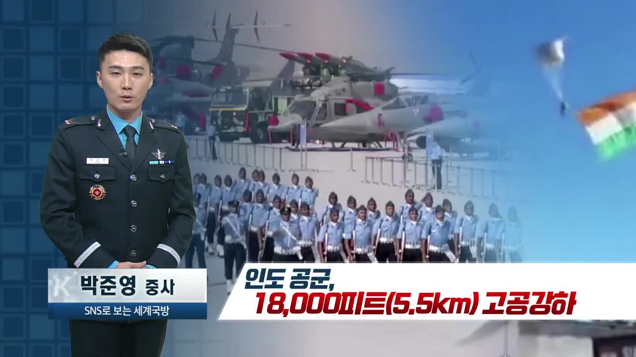 [SNS로 보는 세계 국방] 인도 공군, 18,000피트(
